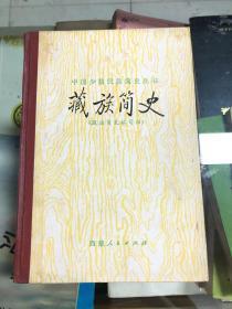 藏族简史(精装)