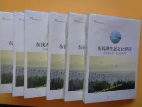 东钱湖生态文化解读