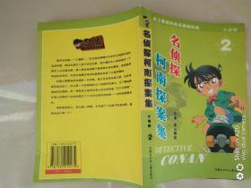 名侦探柯南探案集 小说版   2