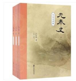 先秦史:文白对照版(全3册) 正版RT吕思勉著中国文史9787520510523  20200430h