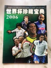 2006世界杯珍藏宝典