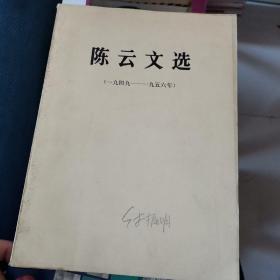 陈云文选(1949-1956)