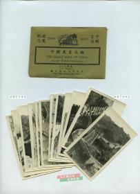 民国北京北平容真照相馆拍摄的万里长城老照片一组共计12张全,带原封纸袋