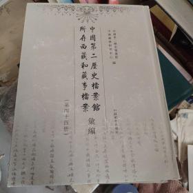 中国第二历史档案馆所存西藏和藏事档案汇编(第四十四册)