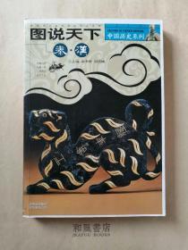 图说天下 中国历史系列《秦 汉》