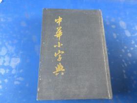 中华小字典(中华书局)