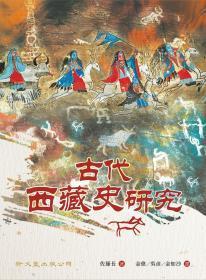 现货【台版】古代西藏史研究 / 佐藤长金伟、吴彦、金如沙 译 新文丰