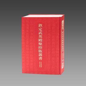 【三希堂藏书】钦定武英殿聚珍版丛书 全50册 精装 四合一缩印