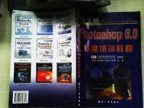 中文版Photoshop 6.0标准培训教程