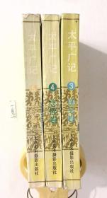 中国古典文学《太平广记3、4、5》侠义卷、志怪卷、杂记卷 三册合拍