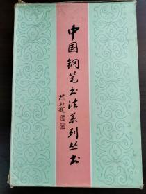 中国钢笔书法系列丛书  共6册  近全品  1987年一版一印