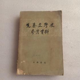 先秦文学史参考资料
