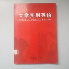 大学实用英语