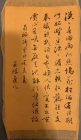 民国时期佚名毛笔诗稿4页,诗书俱佳,纸张自然老旧,其中3张使用花笺纸,十分精美。