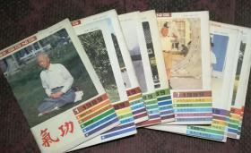 气功1989年1-10/12期 11本合售