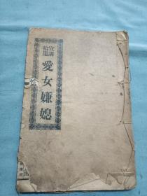 满洲康德安东宏道善书局印,宣讲拾遗爱女嫌媳。