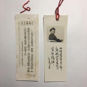 相片书签  毛主席语录