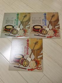 二手黑胶LP老唱片 笛子,三味线等 日本传统音乐 3LP 经典重现 收藏佳品