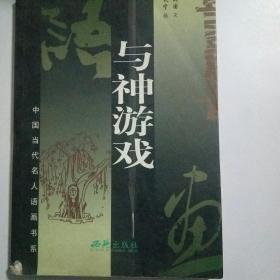 与神游戏  中国当代名人语画书系