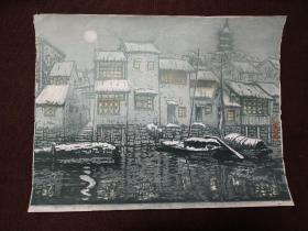 【著名版画家、中国版协会员 周兴华 1986年套色版画作品《苏州水巷 10》一幅】(编号:29/100,尺寸:43.5*33厘米,钤印:周兴华制)大尺寸,非常有意境,适合装裱悬挂。