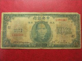 民国纸币中央银行十九年五元加字票鄱