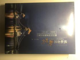 【全新正版】砥砺奋进新时代——扬州市城乡建设大事记(2009-2018)