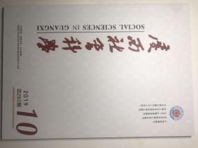 【全新正版】广西社会科学2019年第10期