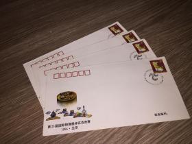 第25届国际物理奥林匹克竞赛 1994北京 纪念封  4枚