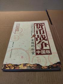 货币战争(中国版):金钱的秘密