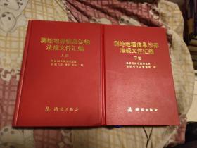 测绘地理信息法律法规文件汇编(上下)两本