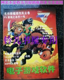 电子游戏软件1996年第9期  电软杂志九六年96年
