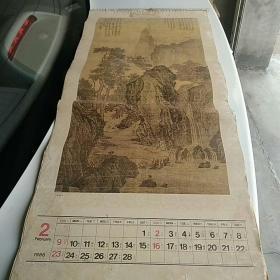 1986年唐伯虎(唐寅)画挂历