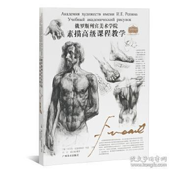 俄罗斯列宾美术学院素描高级课程教学