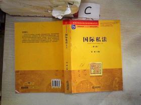 国际私法( 第2版)