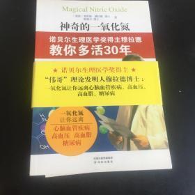 正版现货 神奇的一氧化氮 诺贝尔生理医学奖得住穆拉德教你多活30年 【一版一印】