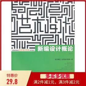 二手正版 28685设计原理 新编设计概论 周锐 上海人民美术出版社