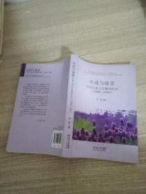 生成与接受:中国儿童文学翻译研究1898-1949
