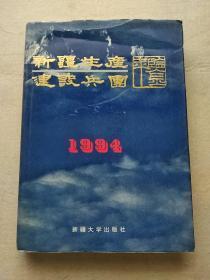 新疆生产建设兵团年鉴.1994  〔硬精装16开本〕