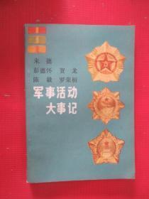 朱德 彭德怀 贺龙 陈毅 罗荣桓 军事活动大事记