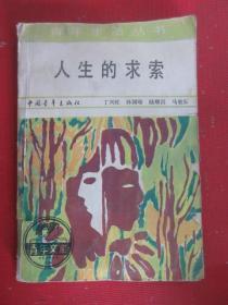 青年生活丛书——人生的求索