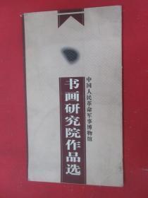 中国人民革命军事博物馆 书画研究院作品选