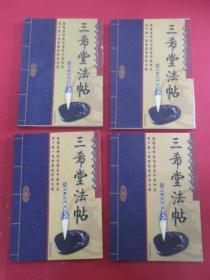 中华传统文化经典 三希堂法帖 (1-4卷)4册合售