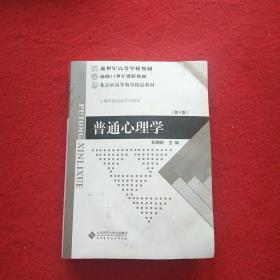 普通心理学(第四版)