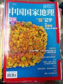 中国国家地理2020.02(辽宁专辑下)