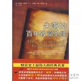 失落的百年致富圣经(正版)