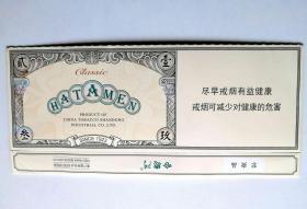 哈德门 叁 非卖品 16版 烟标 条盒 山东