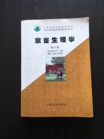 家畜生理学  第三版