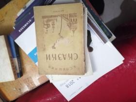 俄文 文学书,看图