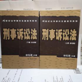 刑事诉讼法(上下册  全二册:上册·总编论与下册各论编合售) 林钰雄