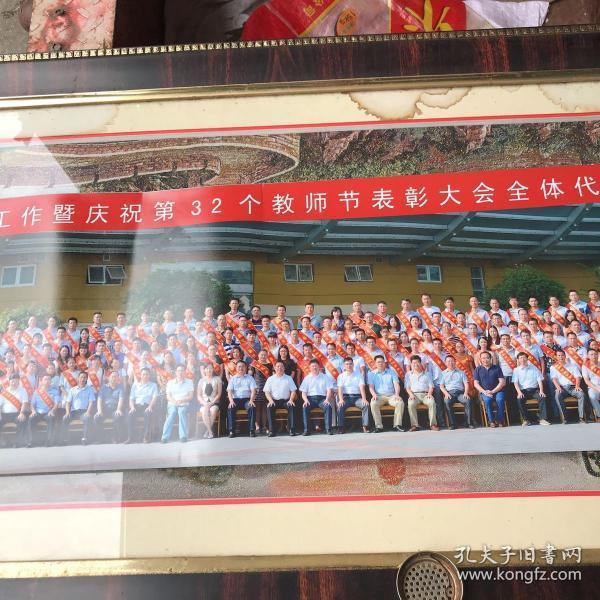 宁都县教育工作暨庆祝第32个教师节表彰大会全体代表合影 彩色照片